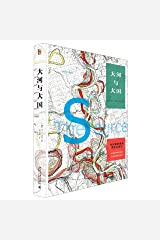 The Source: How Rivers Made America and America Remade Its Rivers (Chinese Edition) Hardcover