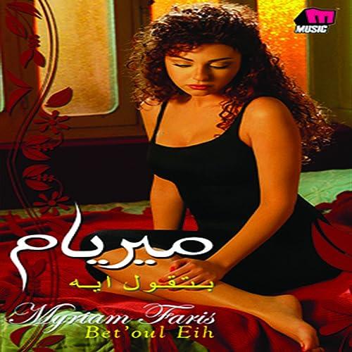 MP3 EL TÉLÉCHARGER MYRIAM SHETY FARES AYAM