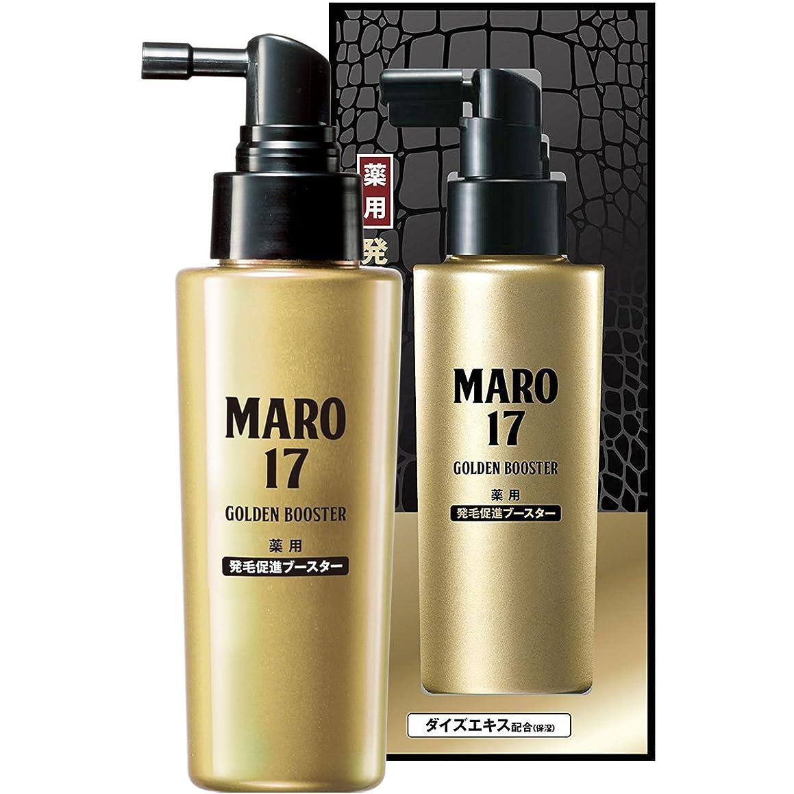 ベテランライブに賛成MARO17 薬用 発毛促進ブースター 100ml (約1ヶ月分)【医薬部外品】