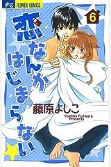 恋なんかはじまらない(6) (フラワーコミックス) Kindle版