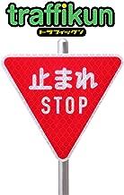 道路標識 ミニチュア トラフィックン 止まれ STOP ※本物の標識と同じ反射シートと印刷方式を採用
