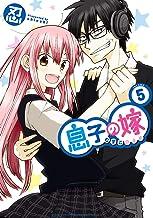 表紙: 息子の嫁 5 (少年チャンピオンコミックス・タップ!) | 忍