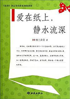爱在纸上,静水流深 (Chinese Edition)