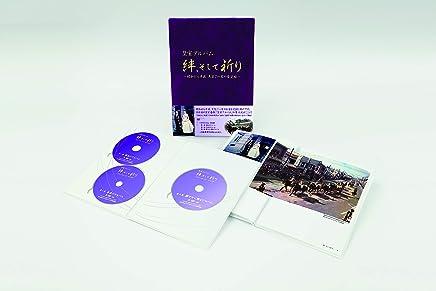 皇室アルバム 絆、そして祈り~昭和から平成 天皇ご一家の全記録~ [DVD]