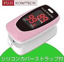 パルスオキシメータ FC-P01/P ピンク 酸素濃度計 医療用 看護 家庭用 介護 国内検査済