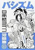 新装版 バシズム 日本橋ヨヲコ短篇集 (KCデラックス)
