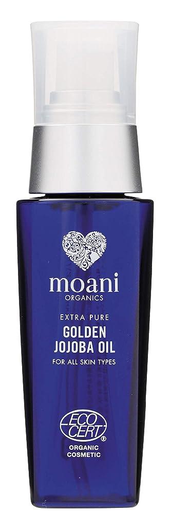 マスクお金りんごmoani organics Golden Jojoba Oil Fragrance-Free(ゴールデン?ホホバオイル)