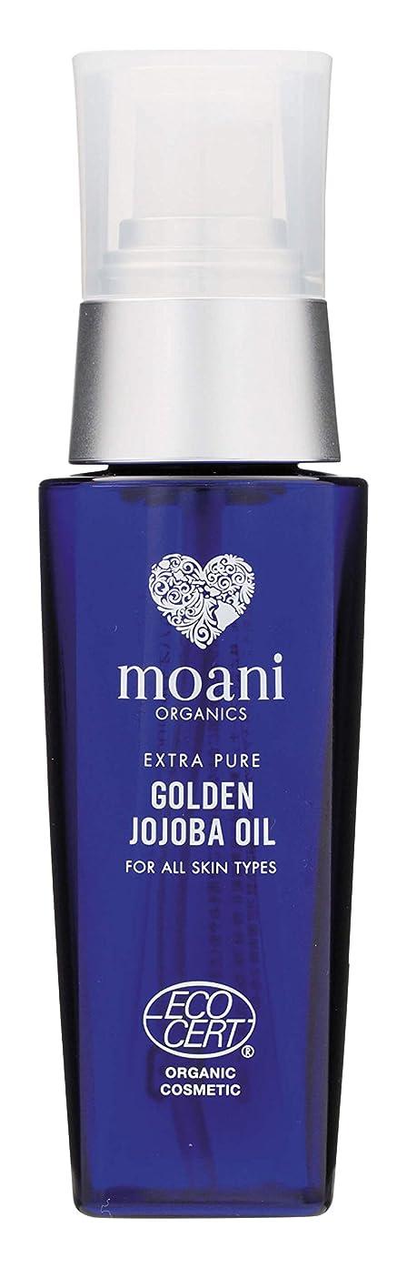 キノコに慣れリファインmoani organics Golden Jojoba Oil Fragrance-Free(ゴールデン?ホホバオイル)