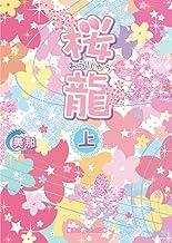 表紙: 桜龍[上] (魔法のiらんど文庫) | 美那