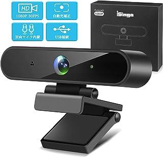 【スーパーSALE限定】ウェブカメラ Webカメラ PCカメラ マイク内蔵 ノイズキャンセリング機能 フルHD1080P 30fps 200万画素 110度超広角レンズ USB2.0接続 HDオートフォーカス 多角度調整 小型カメラ 高画質 マルチスタンド 面談/ミーティング/在宅勤務/ユーチューバー生放送/オンライン授業/zoom・skype会議/ビデオ通話/ゲーム/ビジネス/テレビ会議用 WinXP/Vista/Win7/Win8/Win10/Macなど適用