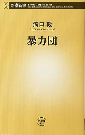 暴力団 (新潮新書)