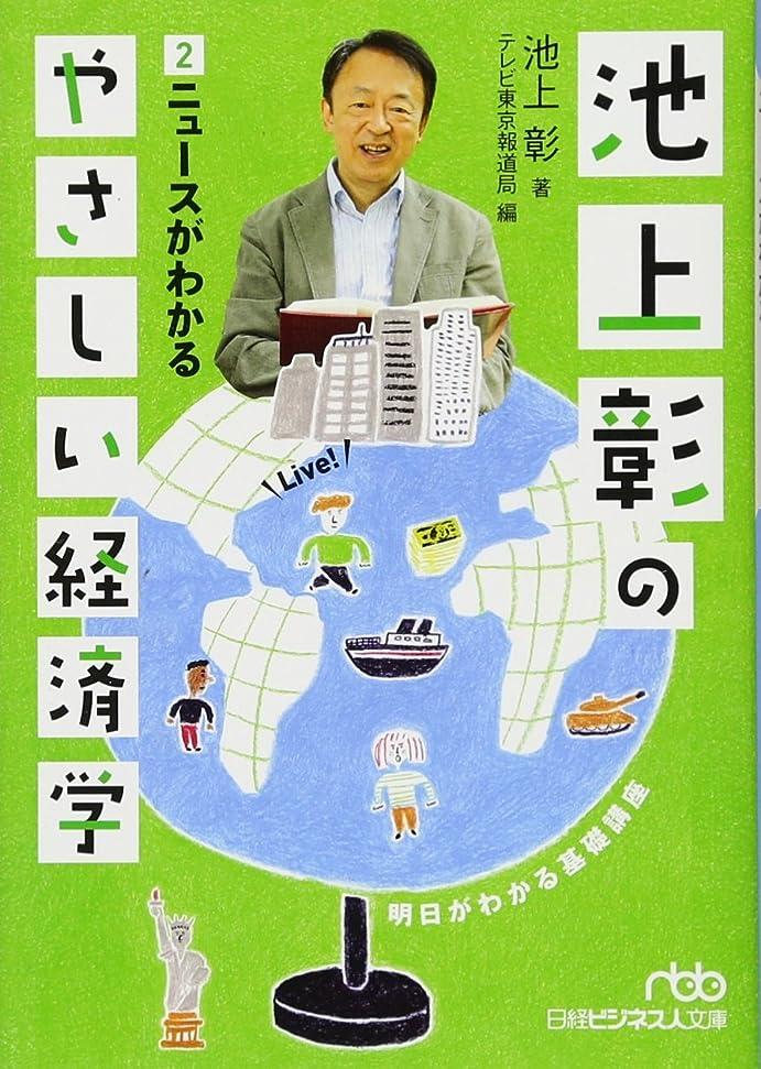 動作ラジカル湿原池上彰のやさしい経済学 (2) ニュースがわかる (日経ビジネス人文庫)