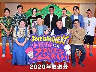 よしもと新喜劇NEXT〜小籔千豊には怒られたくない〜 2020年放送分...