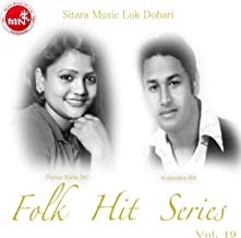 Folk - Sitara Music Lok Dohari Hit Series Vol. 19 (Nepali Lok Dohori)