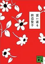 表紙: 言い寄る (講談社文庫) | 田辺聖子