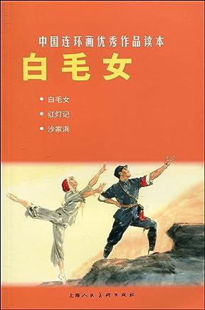 中国连环画优秀作品读本:白毛女