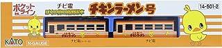 KATO Nゲージ チビ電 ぼくの街の路面電車 チキンラーメン号 14-501-2 鉄道模型 電車