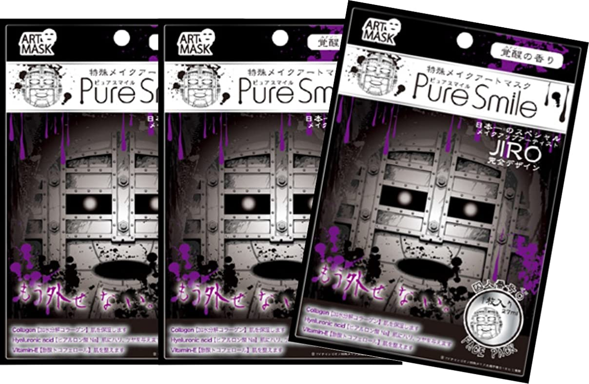 アシスト伴う軽食ピュアスマイル 特殊メイクシリーズ  囚人番号「0」 3枚セット