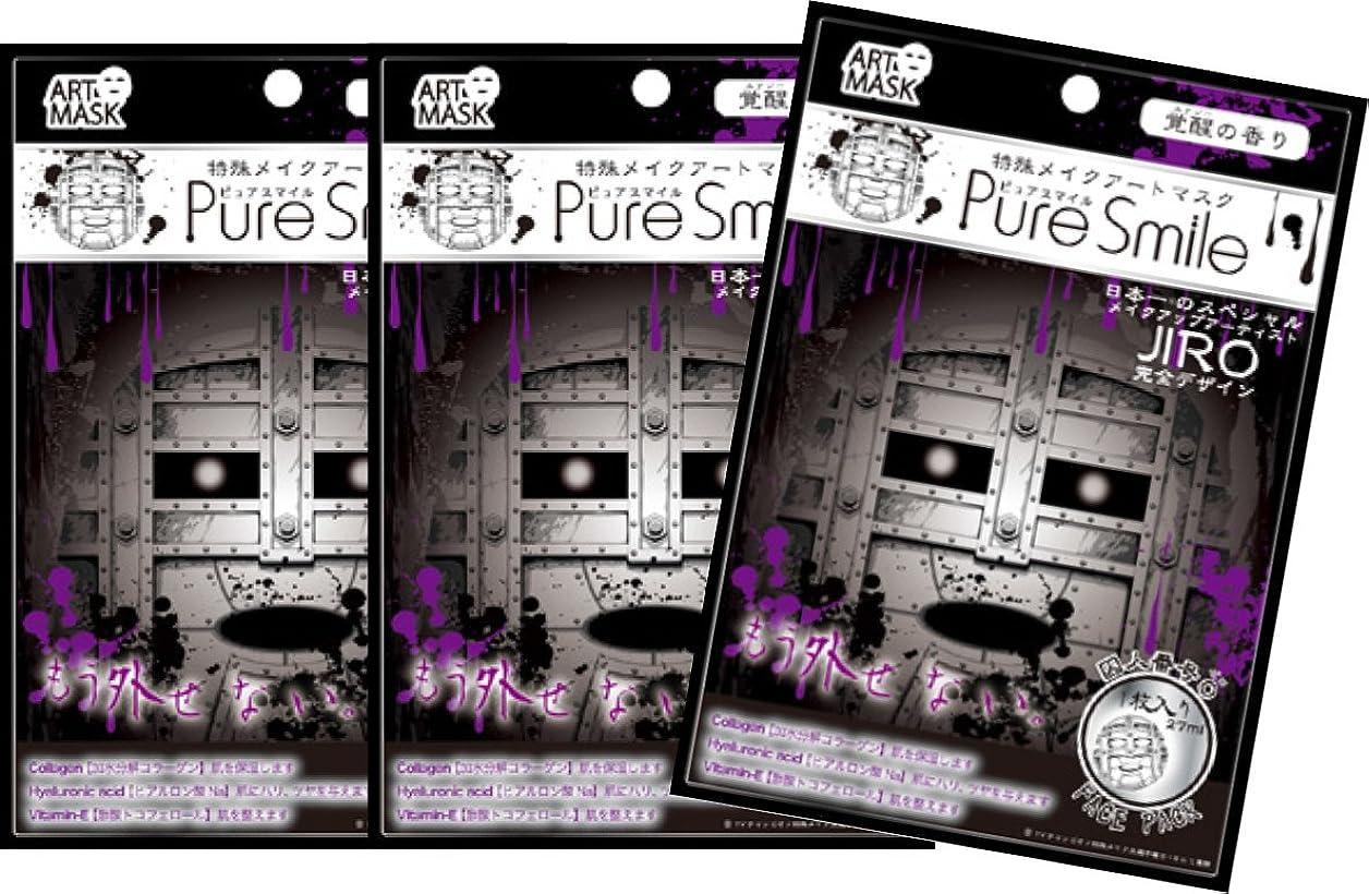 寛容なキャッチワイヤーピュアスマイル 特殊メイクシリーズ  囚人番号「0」 3枚セット