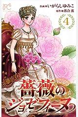 薔薇のジョゼフィーヌ 4 Kindle版