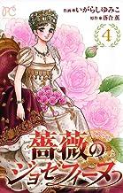 薔薇のジョゼフィーヌ 4