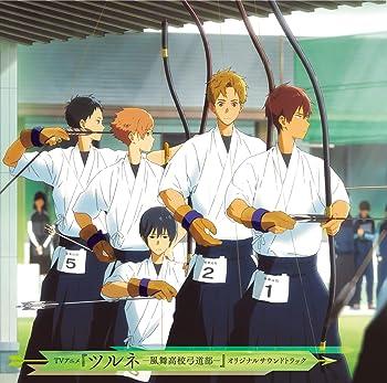 ツルネ -風舞高校弓道部- DVD
