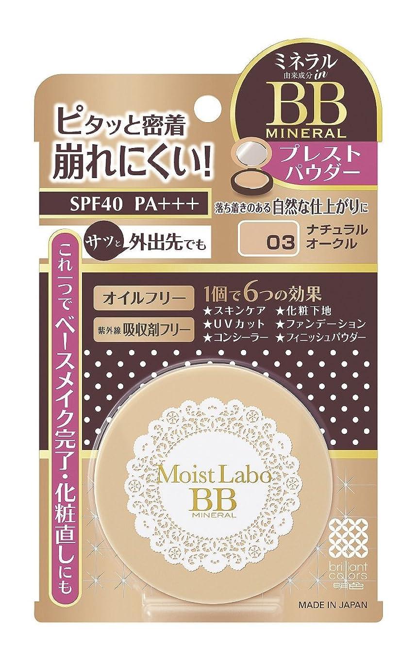 財布カルシウム涙モイストラボ BBミネラルプレストパウダー 03 (ナチュラルオークル)