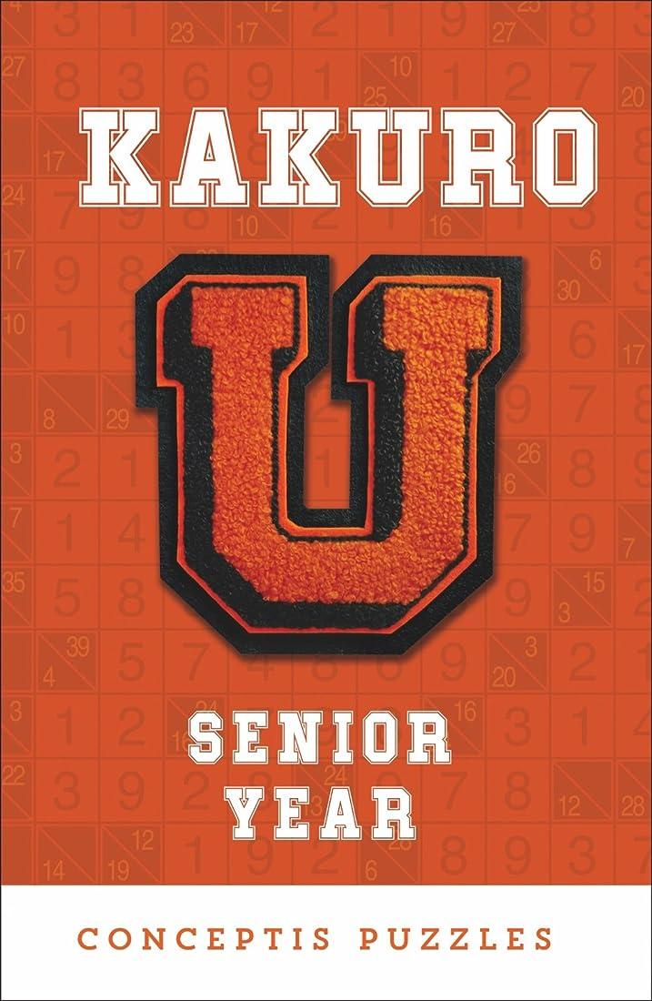 性交年金無知Kakuro U Senior Year