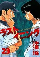 表紙: ラストイニング(23) (ビッグコミックス)   神尾龍