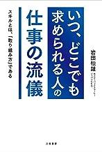 表紙: 「いつ、どこでも求められる人」の仕事の流儀―――スキルとは「取り組み方」である (三笠書房 電子書籍) | 岩田 松雄
