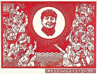 Wee Blue Coo Propaganda Political Communist China Chairman Mao Red Sun Book Unframed Wall Art Print Poster Home Decor Premium