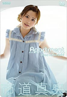 市道真央 Apartment 【DVD】