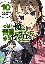 表紙: やはり俺の青春ラブコメはまちがっている。@comic(10) (サンデーGXコミックス) | 伊緒直道