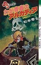 表紙: 戦場まんがシリーズ わが青春のアルカディア (少年サンデーコミックス) | 松本零士