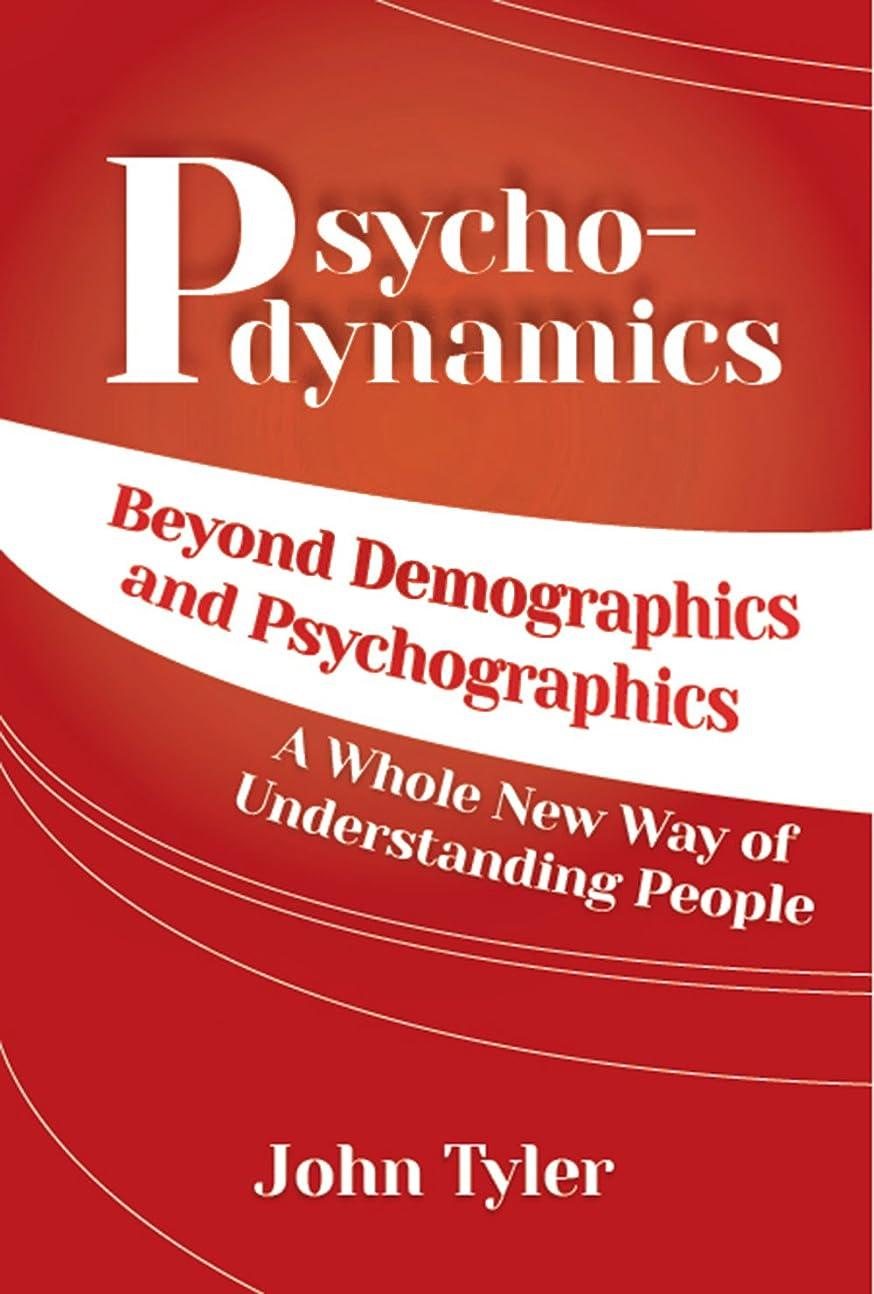 疎外軽蔑する豆Psychodynamics - Beyond Demographics and Psychographics: The New Key to Understanding Target Marketing and Matchmaking (English Edition)