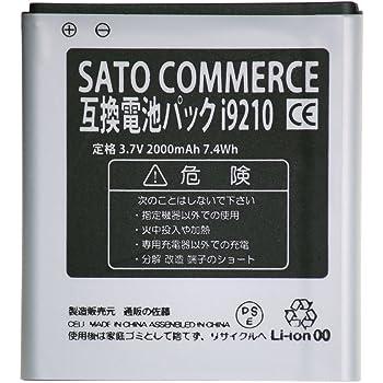 Sato Commerce GALAXY S2 LTE WIMAX SC04 SCI11UAA EB585157VK 互換バッテリー (SC-03D / ISW11SC / i9210 / i9100HD / i727 / E110s / T989) 3.7V 2000mAh