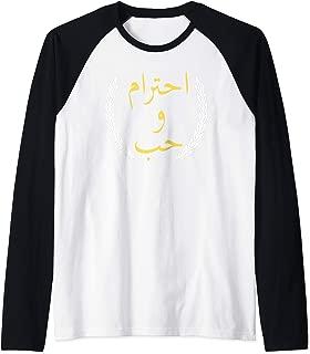 Arabic Islam Allah Anti-Trump Pro Immigration Immigrants Raglan Baseball Tee