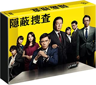 隠蔽捜査 DVD-BOX