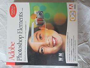 ADOBE Photoshop elements win/mac 日本語版 アカデミックパッケージ