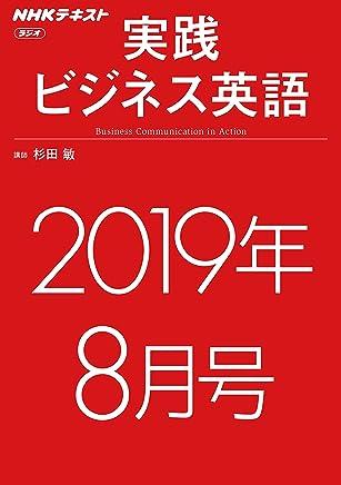 NHKラジオ 実践ビジネス英語 2019年8月号 [雑誌] (NHKテキスト)