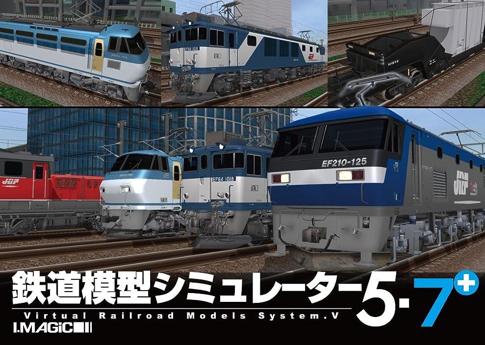 オフバルーン通り鉄道模型シミュレーター5-7+