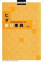 ヒダ折り事典《上》 (百日草のはなよめ増刊 Hand Book2)