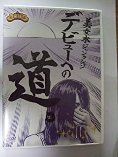 美女木ジャンクション デビューへの道。
