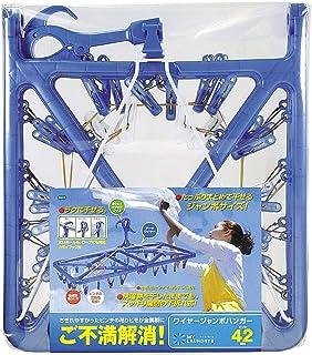 洗濯 物干し ハンガー マイランドリー2 ワイヤー ジャンボ ブルー 42ピンチ 竿 ロープ カモイ キャッチフック