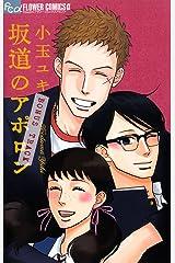 坂道のアポロン BONUS TRACK(10) (フラワーコミックスα) Kindle版