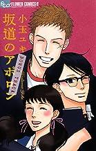 表紙: 坂道のアポロン BONUS TRACK(10) (フラワーコミックスα) | 小玉ユキ