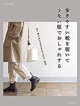 表紙: 歩きやすい靴を履いて 少ない服でおしゃれする (ナチュリラ別冊) | 主婦と生活社