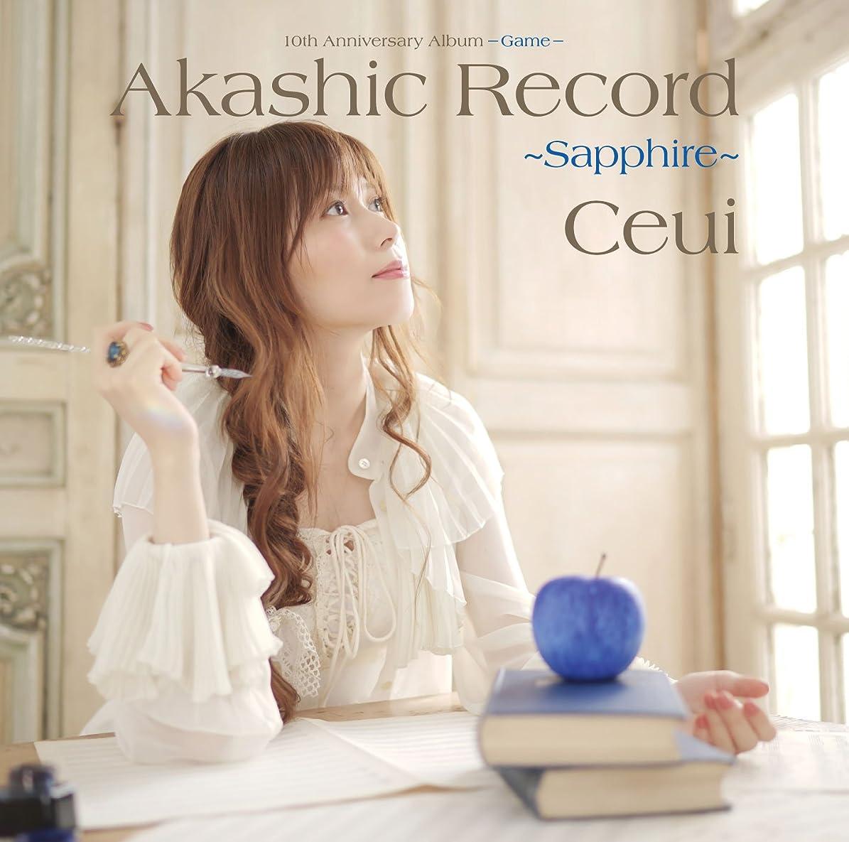 キノコポークパートナー10th Anniversary Album - Game -「アカシックレコード ~ サファイア ~」