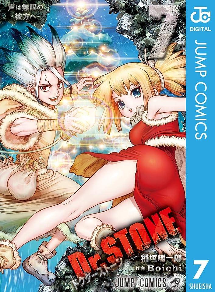 失礼溶融安らぎDr.STONE 7 (ジャンプコミックスDIGITAL)