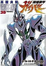 表紙: 強殖装甲ガイバー(30) (角川コミックス・エース)   高屋 良樹